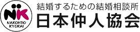 日本仲人協会