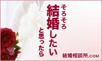 日本仲人協会の結婚相談所