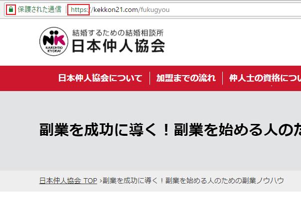 サイトのインターネット通信の安全性が確保されている